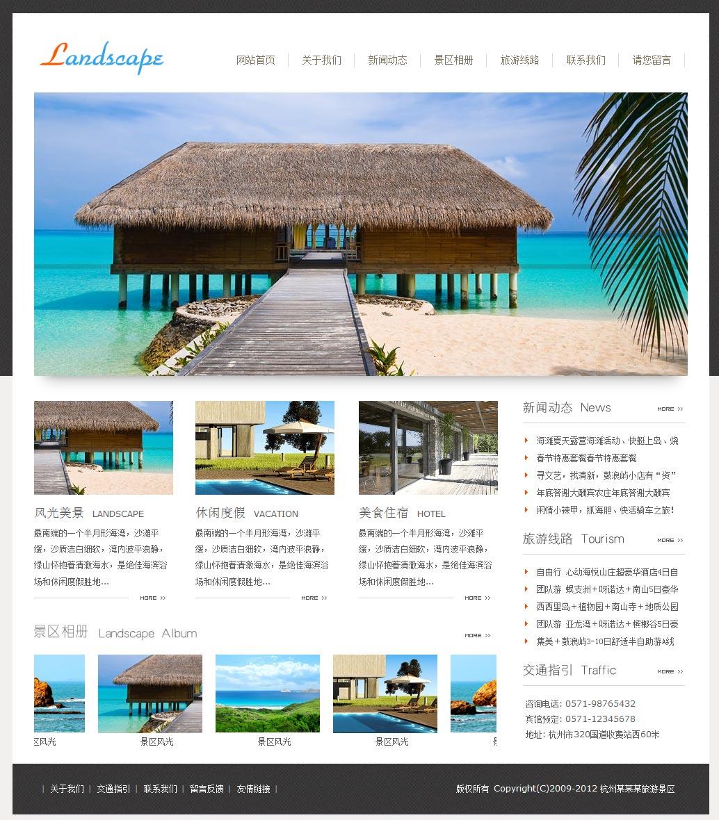 网页设计风景区