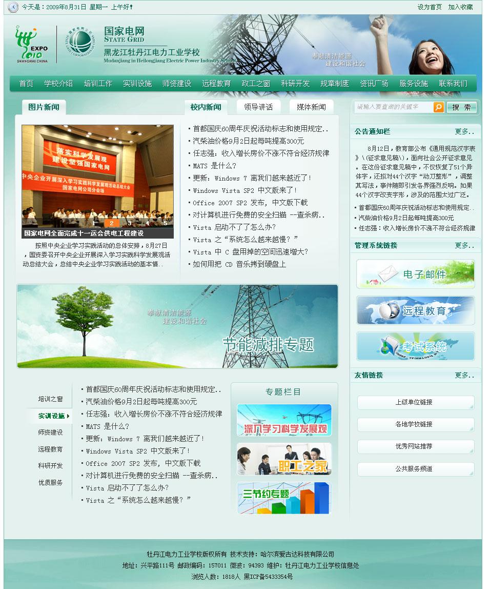 牡丹江电力工业学校用户实际要求,建设牡丹江电力工业学校网站系统